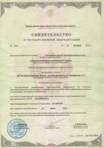 Аккредитация_1